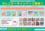 フェア特典:2021年バンドリ!オリジナルカレンダー Pastel*Palettes Ver.(全8種 ※8か月分・CDジャケットサイズと同一)