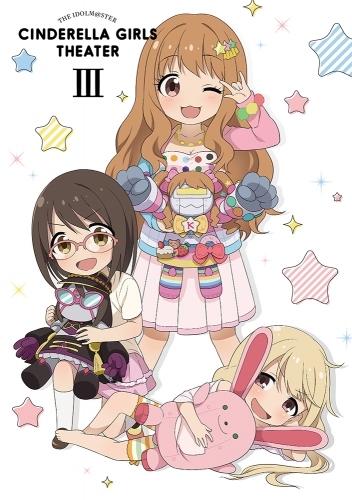 【DVD】TV アイドルマスター シンデレラガールズ劇場 3