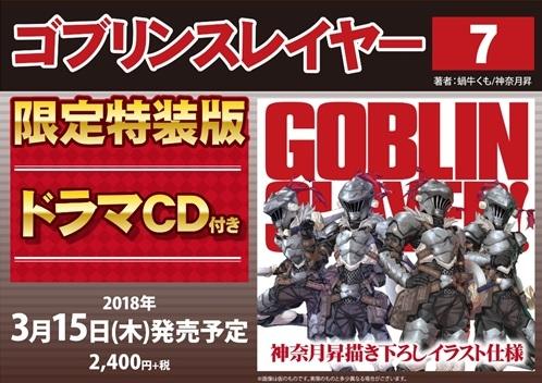 【小説】ゴブリンスレイヤー(7) ドラマCD付き限定特装版
