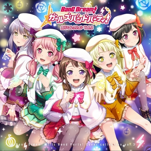【アルバム】バンドリ! ガールズバンドパーティ! カバーコレクションVol.3【通常盤】