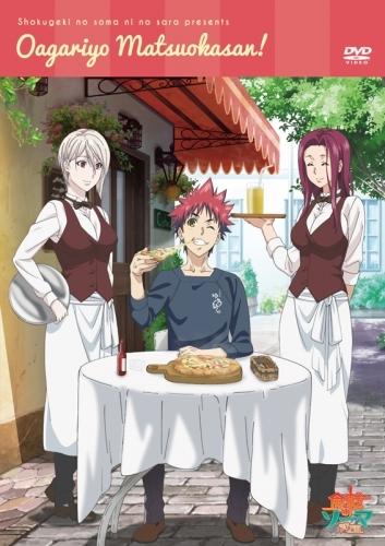 【DVD】食戟のソーマ弐ノ皿presents おあがりよ、まつおかさん!