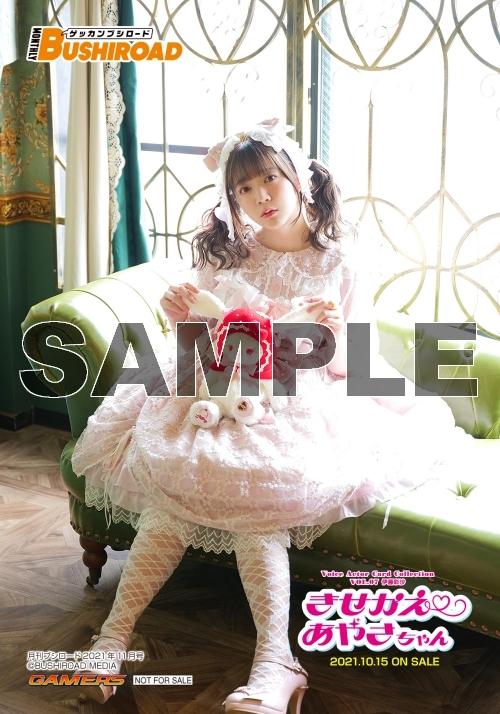 オフィシャルブロマイド(Voice Actor Card Collection VOL.07『きせかえあやさちゃん』)