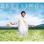 【マキシシングル】高橋広樹/BLESSINGS 通常盤