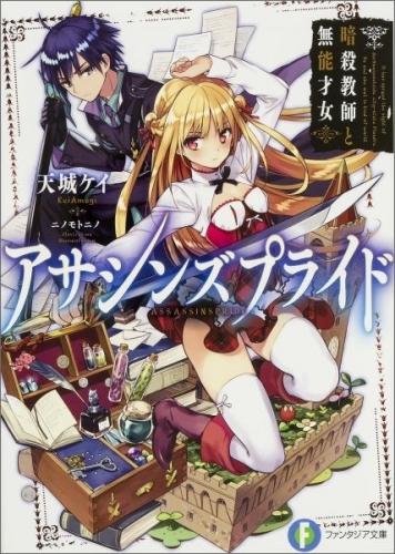【小説】※送料無料※アサシンズプライド 1巻~10巻セット