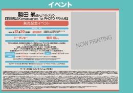 駒田航さんフォトブック『駒田航のKomastagram 1st PHOTO FRAME』発売記念イベント画像