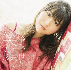 【アルバム】安野希世乃 ミニアルバム「笑顔。」 通常盤