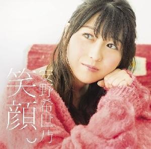 【アルバム】安野希世乃 ミニアルバム「笑顔。」 BD 付初回限定盤