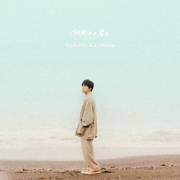 【アルバム】「何処かの君に」/梶原岳人 【初回生産限定盤】