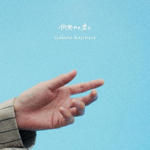 【アルバム】「何処かの君に」/梶原岳人 【初回生産限定特別盤】