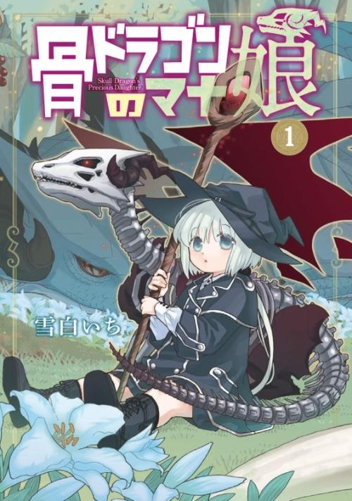 【書籍一括購入】骨ドラゴンのマナ娘(1)~(2)コミック