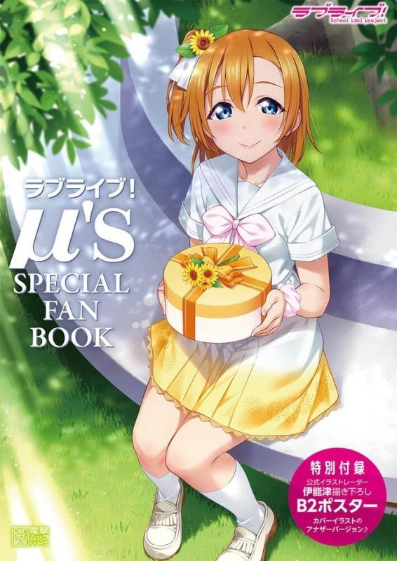 【その他(書籍)】ラブライブ! μ's SPECIAL FAN BOOK【二次入荷分】
