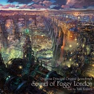 【サウンドトラック】TV プリンセス・プリンシパル オリジナルサウンドトラック Sound of Foggy London