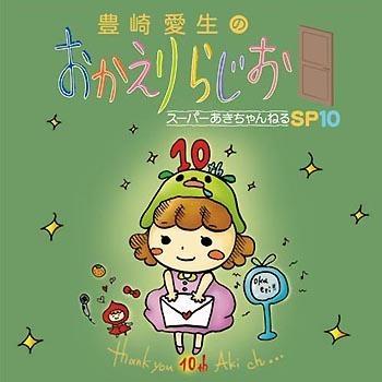 【DJCD】ラジオ 豊崎愛生のおかえりらじお スーパーあきちゃんねるSP10
