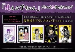 「見える子ちゃん」アニメ化記念フェアin GAMERS画像