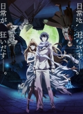 Dies irae Blu-ray BOX vol.2