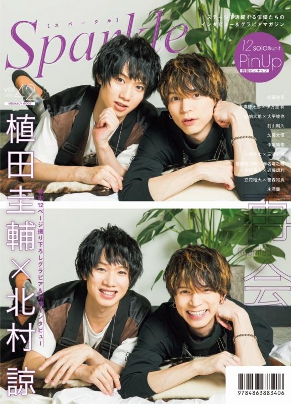 【ムック】Sparkle vol.42【「有澤樟太郎さん×伊万里 有さん」限定ポストカードCver.】 サブ画像3
