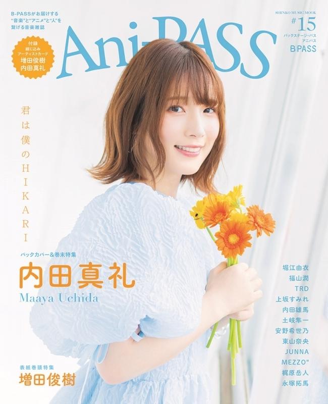 【ムック】Ani-PASS #15 サブ画像2