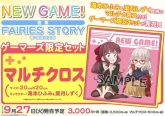 NEW GAME!画集 FAIRIES STORY ゲーマーズ限定セット 【マルチクロス付き】