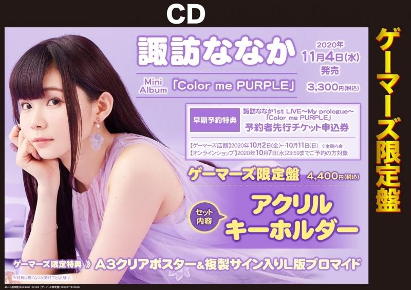 【アルバム】Mini Album「Color me PURPLE」/諏訪ななか 【ゲーマーズ限定盤】【アクリルキーホルダー付】