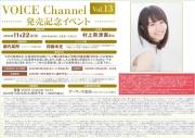 【11月4日までにマイページへ通知】[VOICE Channel Vol.13 発売記念イベント]シリアル番号/イベント応募