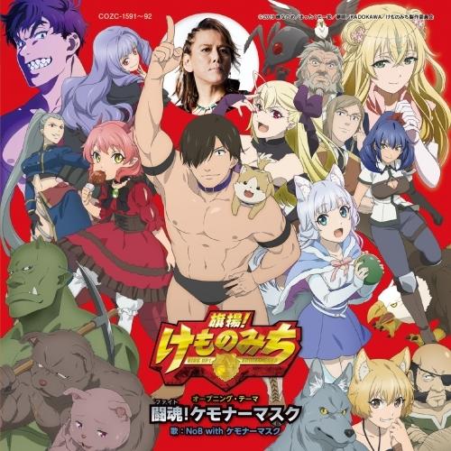 【主題歌】TV 旗揚!けものみち OP「闘魂!ケモナーマスク」/NoB with ケモナーマスク DVD付き限定盤