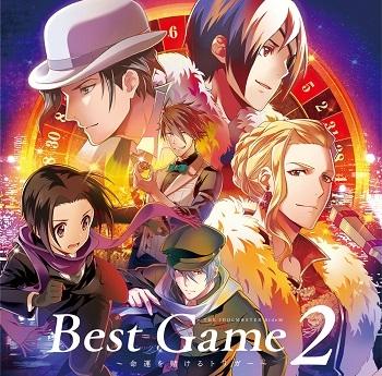 【ドラマCD】アイドルマスター SideM ドラマCD「Best Game 2 ~命運を賭けるトリガー~」