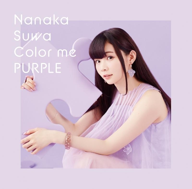 【アルバム】Mini Album「Color me PURPLE」/諏訪ななか 【ゲーマーズ限定盤】【アクリルキーホルダー付】 サブ画像2