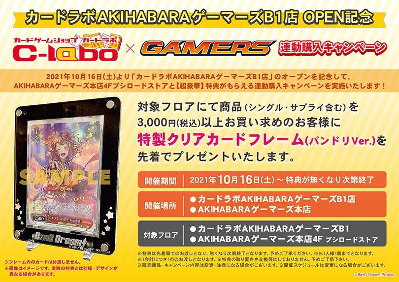 カードラボAKIHABARAゲーマーズB1店OPEN記念 カードラボ×ゲーマーズ連動購入キャンペーン画像