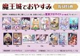 復刻ブロマイド(10巻)