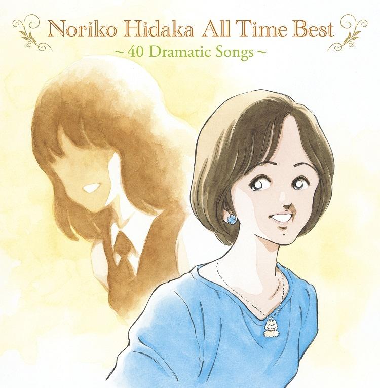 【アルバム】「Noriko Hidaka All Time Best ~40 Dramatic Songs~」/日高のり子