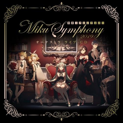 【アルバム】初音ミクシンフォニー~Miku Symphony 2019 オーケストラ ライブ 初回生産限定盤