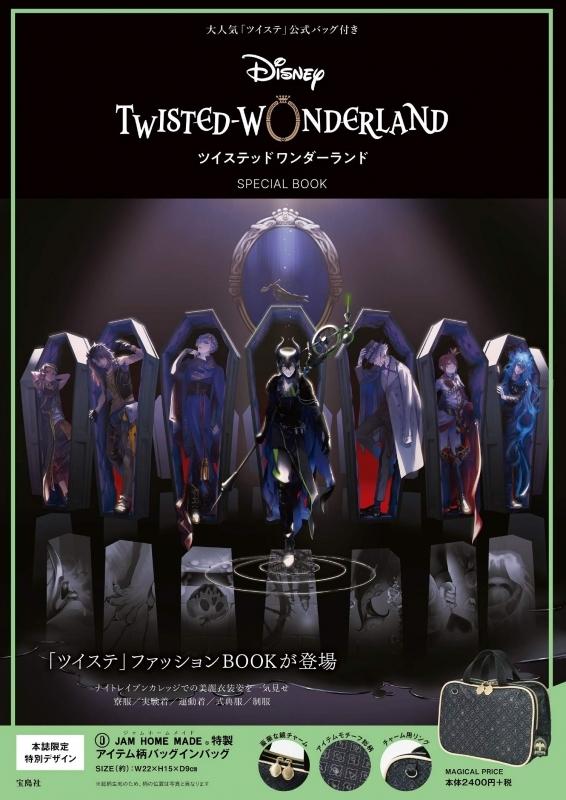 【その他(書籍)】Disney TWISTED-WONDERLAND SPECIAL BOOK