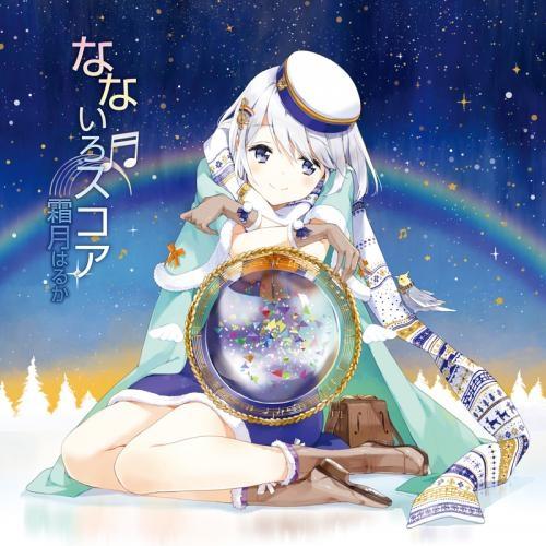 【アルバム】霜月はるか/なないろスコア 通常盤