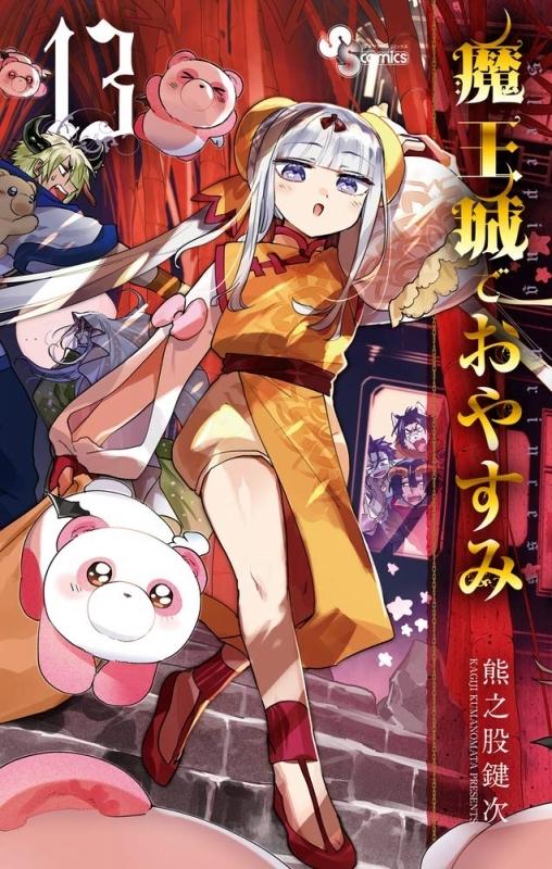 【コミック】魔王城でおやすみ(13)