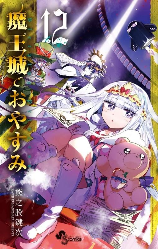 【コミック】魔王城でおやすみ(12)