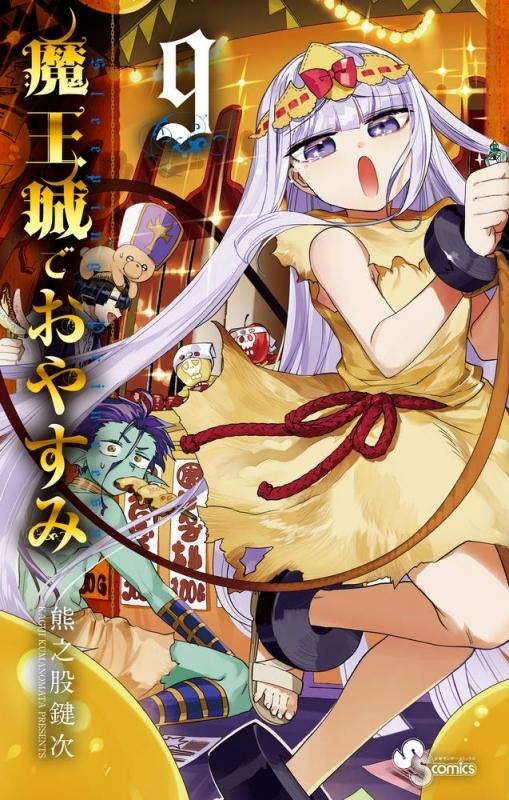 【コミック】魔王城でおやすみ(9)