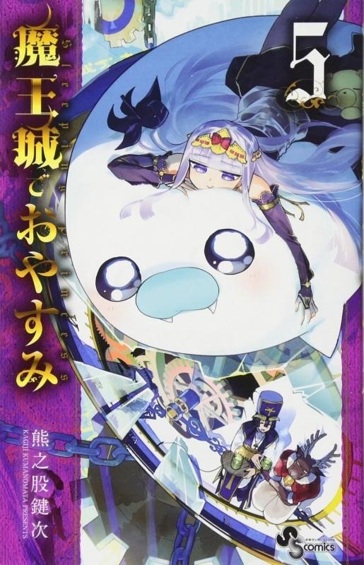 【コミック】魔王城でおやすみ(5)