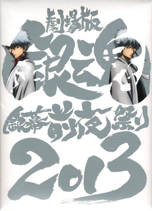 【パンフ】銀魂  パンフレット  劇場版銀魂/銀幕前夜祭り2013公式パンフレット
