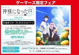 TVアニメ「神様になった日」 OP&ED『君という神話/Goodbye Seven Seas』 告知ポスタープレゼントキャンペーン画像