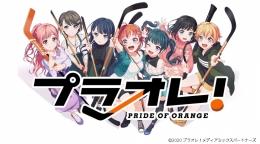 TVアニメ『プラオレ!~PRIDE OF ORANGE~』オンライン一言サイン会画像