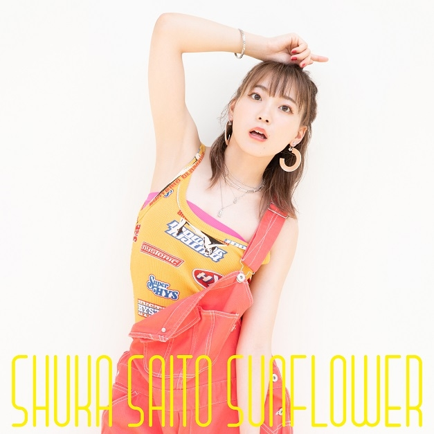 【アルバム】2ndミニアルバム「SUNFLOWER」/斉藤朱夏 【初回生産限定盤A】CD+BD
