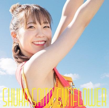 【アルバム】2ndミニアルバム「SUNFLOWER」/斉藤朱夏 【初回仕様限定盤】CD