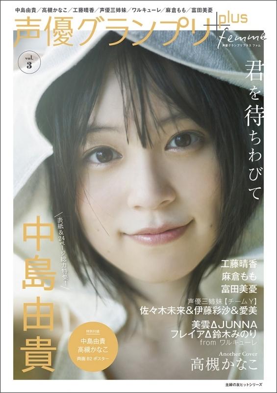 【ムック】声優グランプリplus femme vol.3