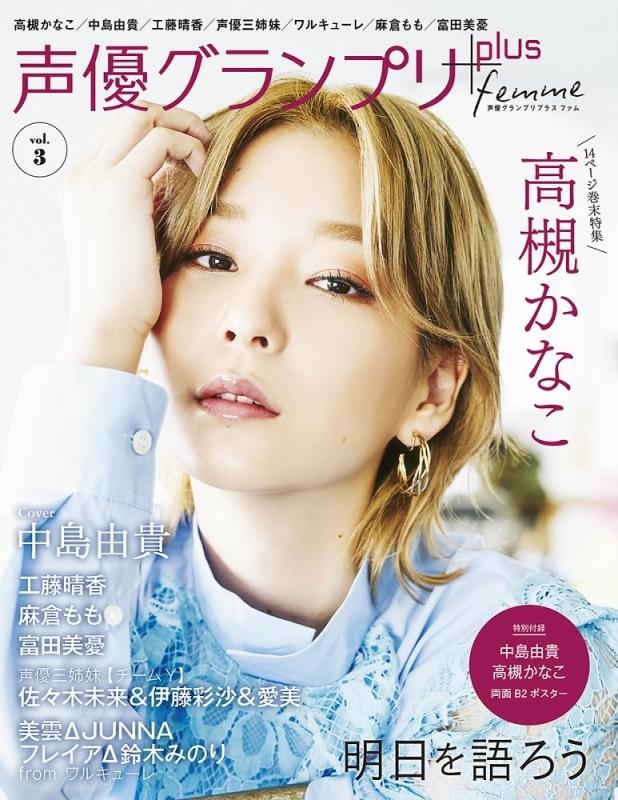 【ムック】声優グランプリplus femme vol.3 サブ画像2
