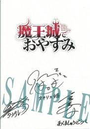 TVアニメ「魔王城でおやすみ」第1巻発売記念 台本プレゼントキャンペーン画像