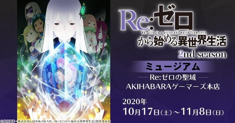 「Re:ゼロから始める異世界生活」2nd seasonミュージアム 「Re:ゼロの聖域」AKIHABARAゲーマーズ本店画像
