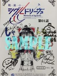 TVアニメ「戦翼のシグルドリーヴァ」Blu-ray・DVD 1巻 早期予約 キャスト直筆サイン入り台本プレゼントキャンペーン画像