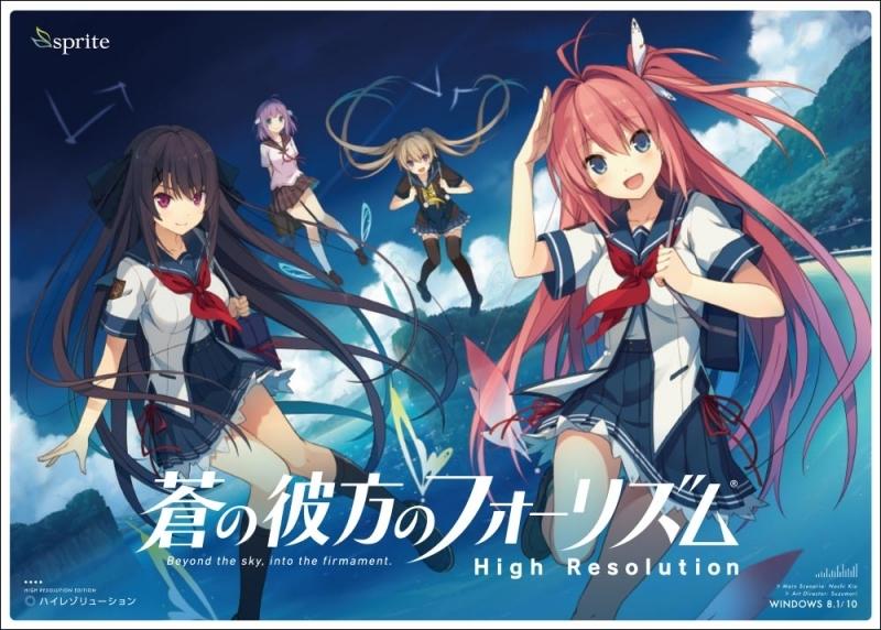 【Win】蒼の彼方のフォーリズム High Resolution