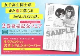 「女子高生同士がまた恋に落ちるかもしれない話。」2巻発売記念フェア画像