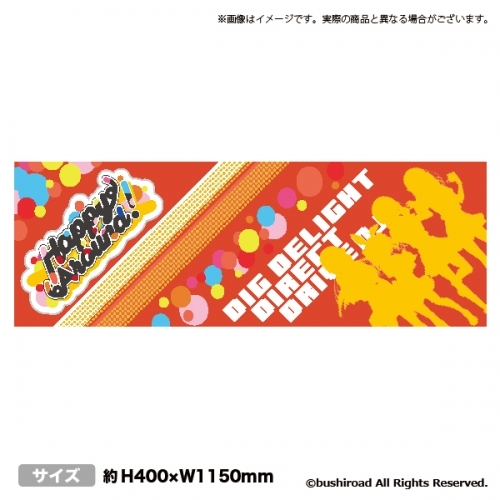 【グッズ-タオル】D4DJ クールタオル Happy Around!